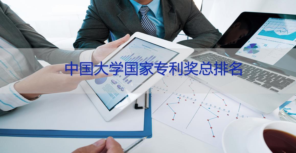 中国大学国家专利奖历史总排行