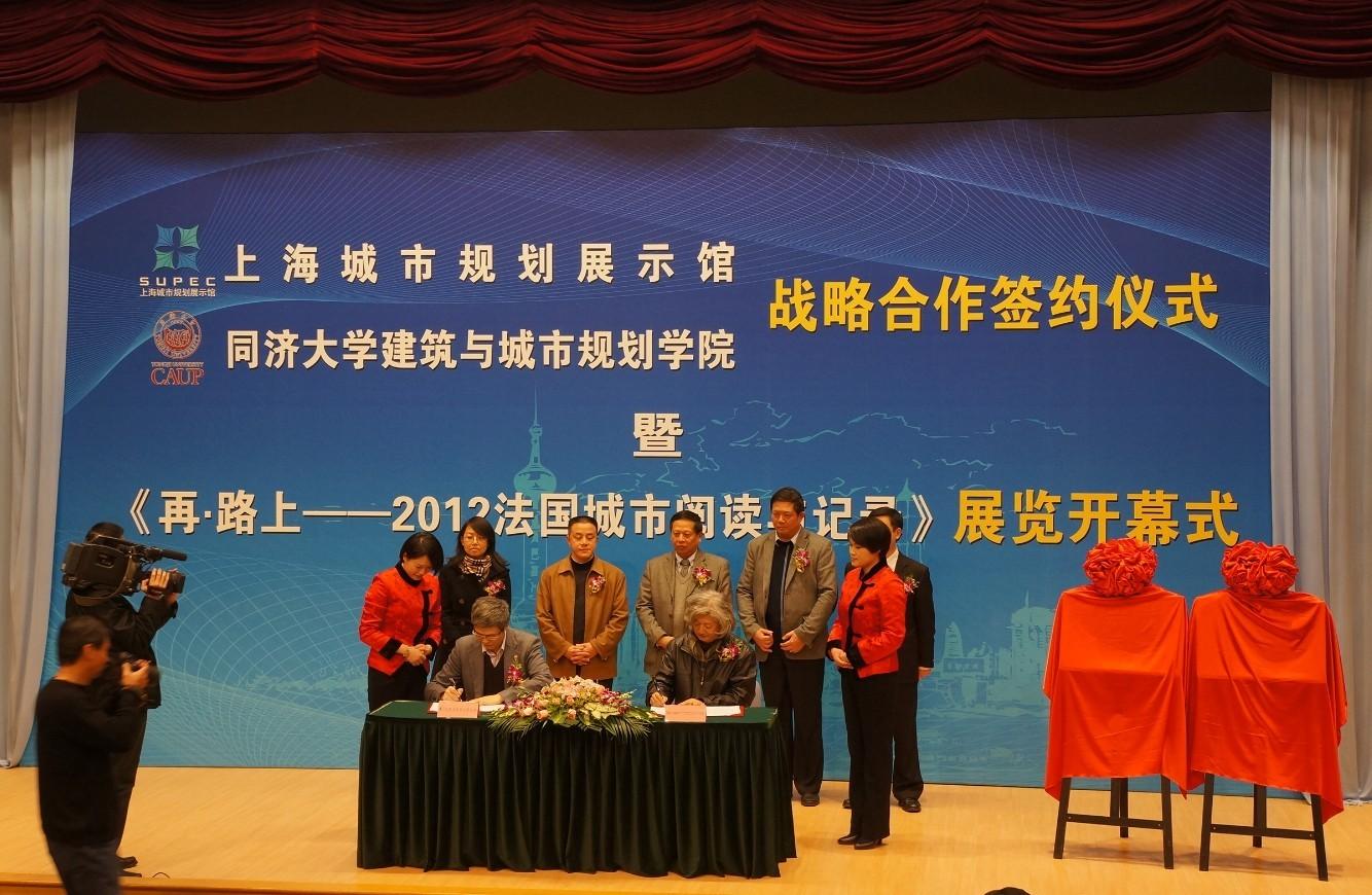 上海市城市规划展示馆与同济大学建筑与城市规划学院馆校战略合作