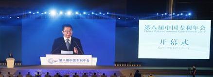 第八届中国专利年会在京隆重召开
